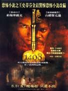 1408 - Taiwanese Movie Poster (xs thumbnail)