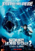 Journey 2: The Mysterious Island - South Korean Movie Poster (xs thumbnail)