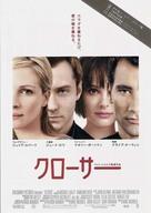 Closer - Japanese poster (xs thumbnail)