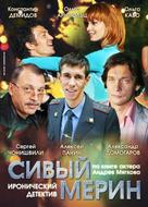 """Sivyy merin"" - Russian Movie Cover (xs thumbnail)"