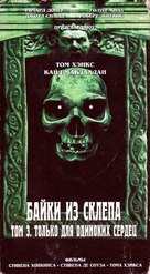 """Tales from the Crypt"" - Russian Movie Cover (xs thumbnail)"