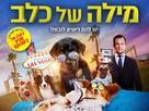 Show Dogs - Israeli Movie Poster (xs thumbnail)