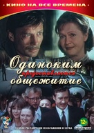 Odinokim predostavlyaetsya obshchezhitiye - Russian DVD cover (xs thumbnail)