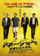 The Big Short - Japanese Movie Poster (xs thumbnail)