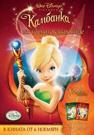 Tinker Bell and the Lost Treasure - Bulgarian Movie Poster (xs thumbnail)