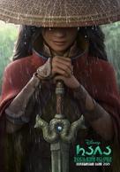 Raya and the Last Dragon - Georgian Movie Poster (xs thumbnail)