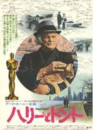Harry and Tonto - Japanese Movie Poster (xs thumbnail)