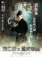 Di Renjie - Chinese Movie Poster (xs thumbnail)