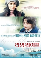 Lymelife - South Korean Movie Poster (xs thumbnail)