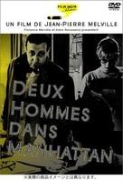 Deux hommes dans Manhattan - Japanese DVD cover (xs thumbnail)