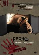 Tenebre - Russian DVD movie cover (xs thumbnail)