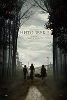 A Quiet Place: Part II - Bulgarian Movie Poster (xs thumbnail)