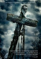 Pet Sematary - Ukrainian Movie Poster (xs thumbnail)
