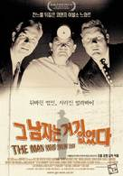 The Man Who Wasn't There - South Korean Movie Poster (xs thumbnail)
