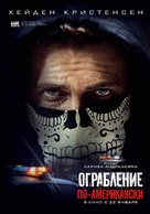 American Heist - Russian Movie Poster (xs thumbnail)