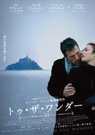 To the Wonder - Japanese Movie Poster (xs thumbnail)