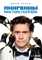 Mr. Popper's Penguins - Russian Movie Poster (xs thumbnail)