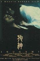 Inugami - poster (xs thumbnail)