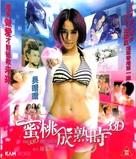 Mi Tao Cheng Shu Shi 33D - Hong Kong Blu-Ray cover (xs thumbnail)