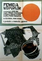 Suna no onna - Romanian Movie Poster (xs thumbnail)