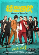 Change of Gangsters - Hong Kong Movie Poster (xs thumbnail)