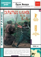 Kakushi ken oni no tsume - Russian DVD cover (xs thumbnail)