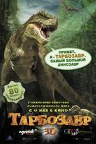 Jeom-bak-i: Han-ban-do-eui Gong-ryong 3D - Russian Movie Poster (xs thumbnail)
