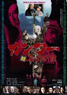 Wu xia - Japanese Movie Poster (xs thumbnail)