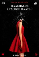 In Fabric - Russian Movie Poster (xs thumbnail)