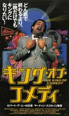The King of Comedy - Japanese Movie Poster (xs thumbnail)