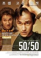 50/50 - South Korean Movie Poster (xs thumbnail)