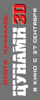 Bait - Russian Logo (xs thumbnail)