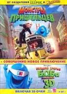 Monsters vs. Aliens - Russian Movie Cover (xs thumbnail)