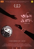 Aamis - Indian Teaser movie poster (xs thumbnail)