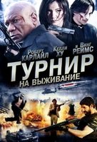 The Tournament - Russian DVD cover (xs thumbnail)