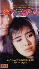Sha shou hu die meng - Japanese VHS cover (xs thumbnail)