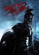 300: Rise of an Empire - Bulgarian poster (xs thumbnail)
