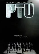 PTU - Chinese poster (xs thumbnail)