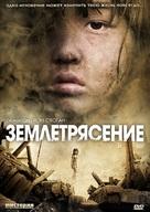 Tangshan Dadizheng - Russian DVD cover (xs thumbnail)