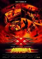 XXX 2 - Chinese Movie Poster (xs thumbnail)