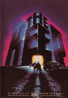 The Keep - DVD cover (xs thumbnail)