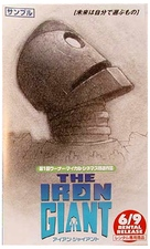 The Iron Giant - Japanese Movie Poster (xs thumbnail)