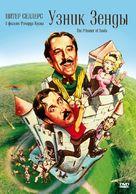 The Prisoner of Zenda - Russian Movie Cover (xs thumbnail)