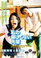 Watashi no yasashikunai senpai - Japanese Movie Poster (xs thumbnail)