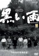 Kuroi ame - Japanese Movie Poster (xs thumbnail)
