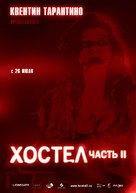 Hostel: Part II - Russian Movie Poster (xs thumbnail)