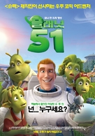 Planet 51 - South Korean Movie Poster (xs thumbnail)