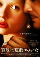 Girl with a Pearl Earring - Japanese poster (xs thumbnail)