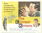 The Crimson Kimono - Movie Poster (xs thumbnail)
