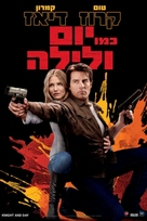 Knight and Day - Israeli Movie Poster (xs thumbnail)